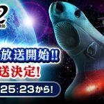 【10月よりアニメ放送】ヤマダゲーム「宇宙戦艦ヤマト2202~遙かなる旅路~」で限定イベントを開催!