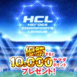 【優勝で1万ヤマダポイントプレゼント!】真の王者を決める最高峰の大会「HCL」開幕
