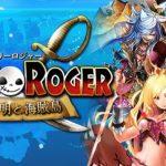 人気急上昇中海賊ゲーム『ジョリーロジャー』の進め方紹介!