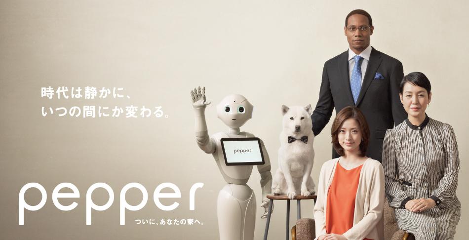 ペッパーだけじゃないよ、ちょっと気になる家庭用ロボット