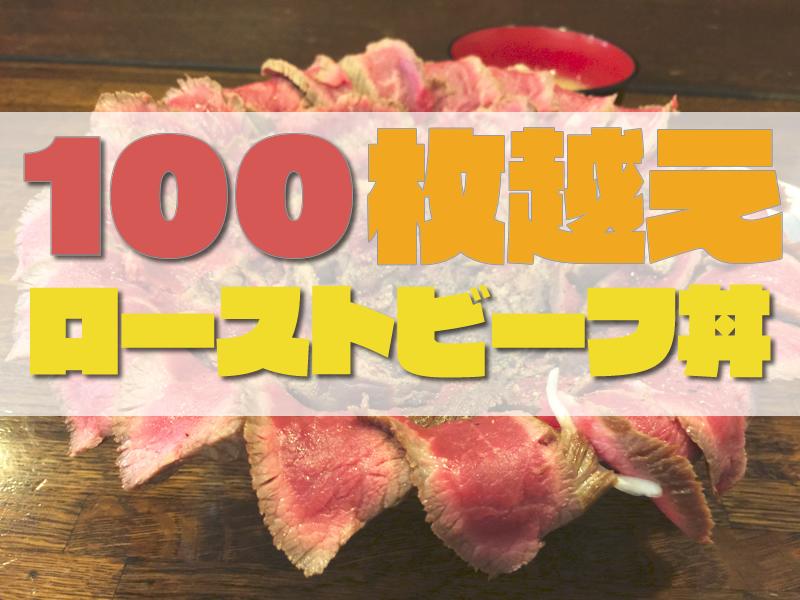 「100枚超えの肉の大波」肉感たっぷりのローストビーフ丼は美味キツイ