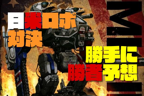 「最強のロボット対決」日米のスーパーロボット対決の勝者を考察